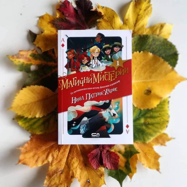 the magic misfits bg cover