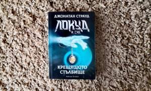 """""""Крещящото стълбище"""" (Локуд и сие #1) на Джонатан Страуд"""