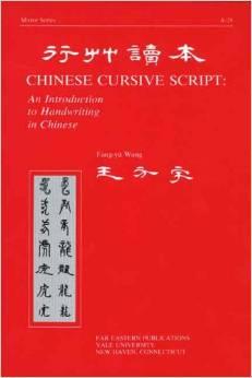 Chinese Cursive Script