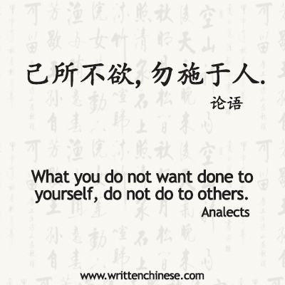 4. Confucius Goldenrule Tattoo Quote