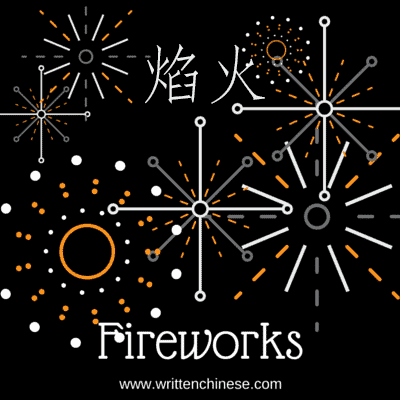 Fireworks in Chinese