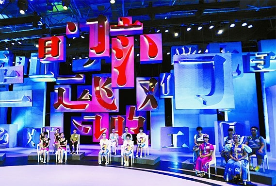 Chinese Game Show 中国汉字听写大会 Chinese Characters Dictation Competition