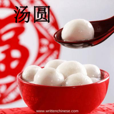 Chinese New Year Greetings 汤圆 Rice Balls