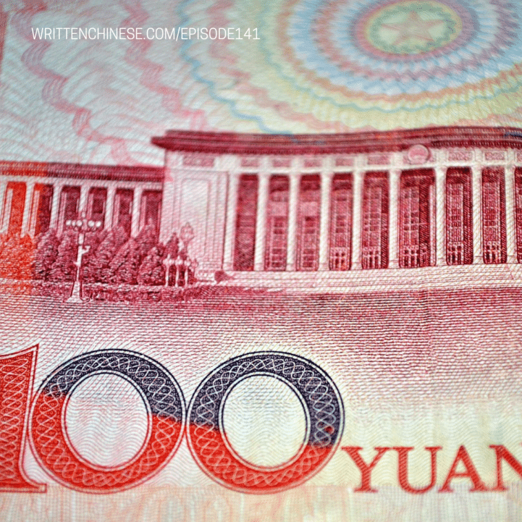 TWCC141 - 100 yuan - spending habits in China