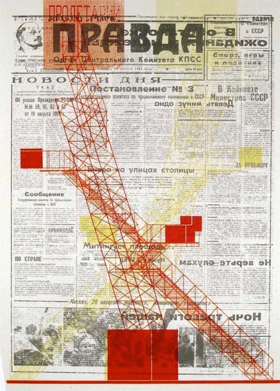 Tribune for a Leninist 1988-92, Yuri Avvakumov, screenprint, 1993