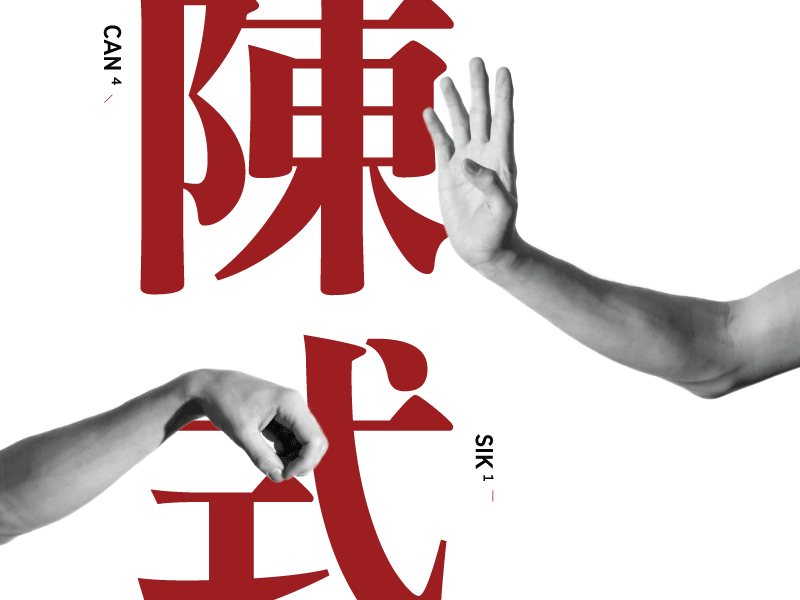 Chen Stil Taichi Wushu Taichi Akademie