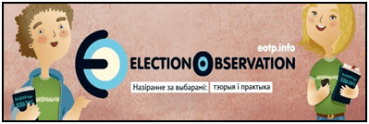 Election Observation - Theory and Practice