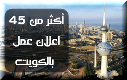 وظائف فى الكويت مع الراتب