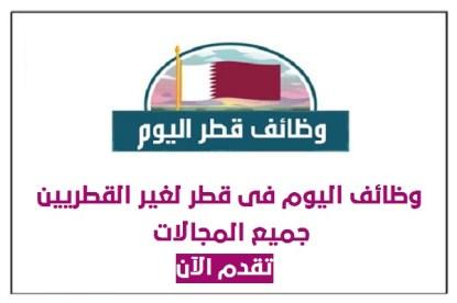 وظائف قطر جميع التخصصات