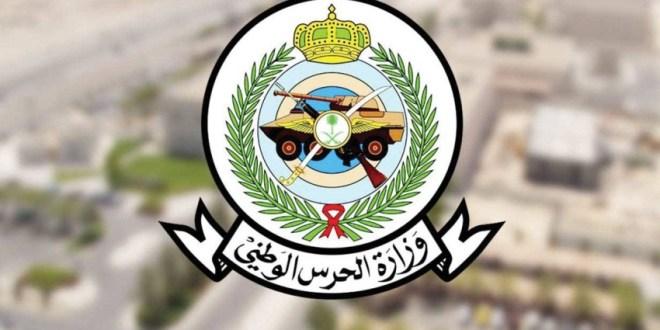 وظائف ادارية بالحرس الوطنى السعودى