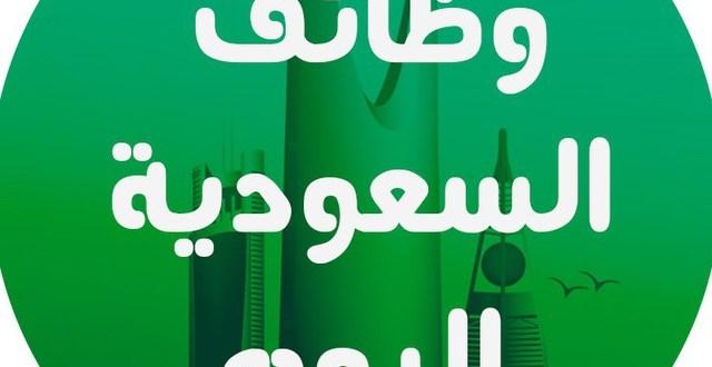 وظائف السعودية - يناير 2021