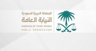 وظائف بالنيابة العامة بالمملكة العربية السعودية