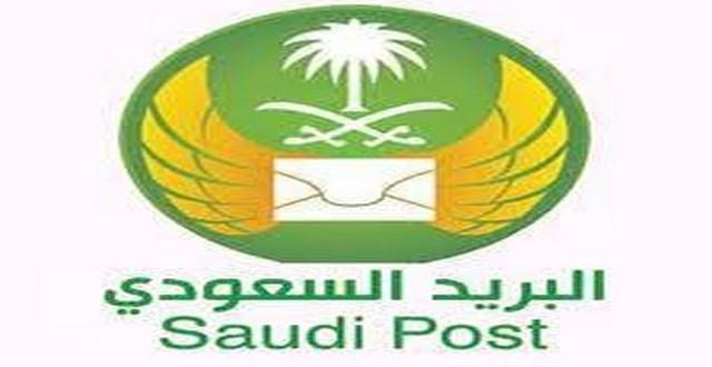 وظائف حكومية في البريد السعودي