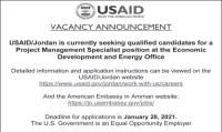 مطلوب للعمل لدى USAID