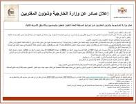 إعلان صادر عن وزارة الخارجية وشؤون المغتربين