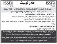 إعلان توظيف صادر عن الصندوق الأردني للريادة