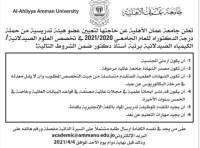 تعلن جامعة عمان الأهلية عن حاجتها لتعيين عضو هيئة تدريس