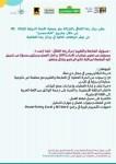 إعلان توظيف صادر عن مركز زها الثقافي