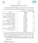 اعلان توظيف صادر عن دائرة الآثار في جميع محافظات المملكة