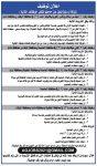 شركة أردنية تعلن عن حاجتها لشغل الوظائف التالية