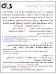 وظائف شاغرة مميزة في قطر في مجال الأمن