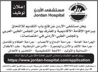 إعلان توظيف صادر عن مستشفى الأردن
