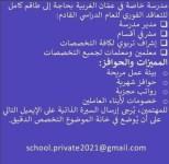 مدرسة خاصة في عمان الغربية بحاجة الى طاقم اداري وتعليمي لتعاقد الفوري