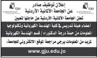 إعلان توظيف صادر عن الجامعة الألمانية الأردنية