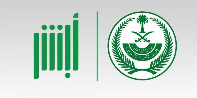أبشر للتوظيف في السعودية