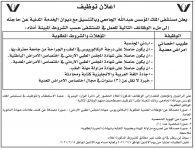 إعلان توظيف صادر عن مستشفى الملك المؤسس عبدالله الجامعي