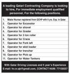وظائف شاغرة في قطر 11 وظيفة شاغرة