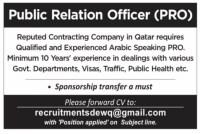 وظائف شاغرة في قطر مطلوب موظف علاقات عامة