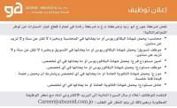 إعلان توظيف صادر عن شركة جورج ابو زيد و شركاه