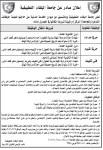 إعلان توظيف صادر عن جامعة البلقاء التطبيقية