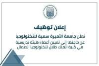 إعلان توظيف صادر عن جامعة الأميرة سمية للتكنولوجيا