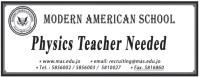 وظائف تعليمية شاغرة في المدارس الامريكية الحديثة
