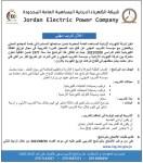فرص تدريب مميزة في شركة الكهرباء الأردنية