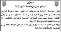 اعلان توظيف صادر عن الجامعة الأردنية