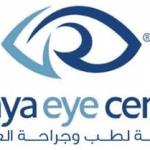 مركز رؤية لطب وجراحة العيون