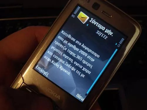 SMS Πρωτοχρονιά