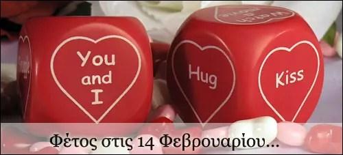 Δώρα για τη μέρα του Αγίου Βαλεντίνου @ Days4u.gr