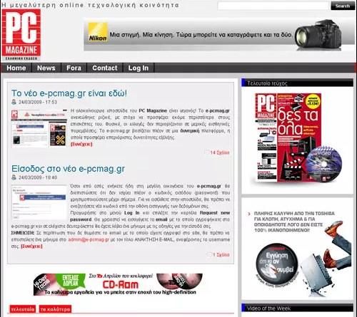 PC Magazine - e-pcmag.gr