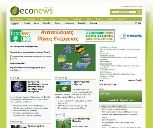 EcoNews.gr - Portal για το Περιβάλλον