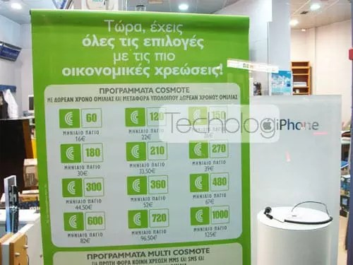 iPhone 3G @ ΟΤΕ shop