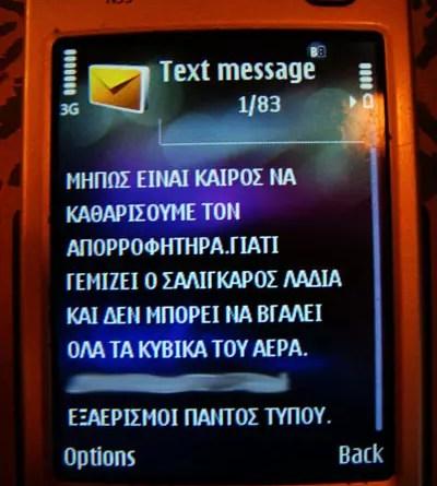SMS για καθαρισμό απορροφητήρα