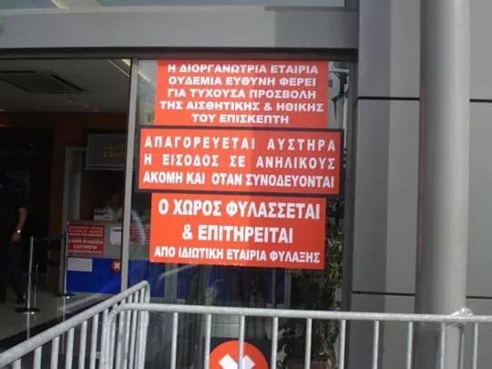 Athens Erotica 2009