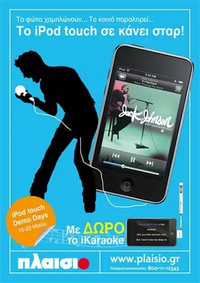 iPod touch @ Πλαίσιο