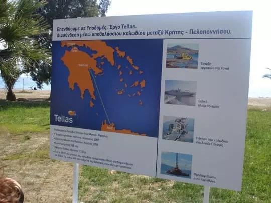 Παραλία Καραθώνα, ένωση Κρήτης - Ναυπλίου με οπτικό καλώδιο
