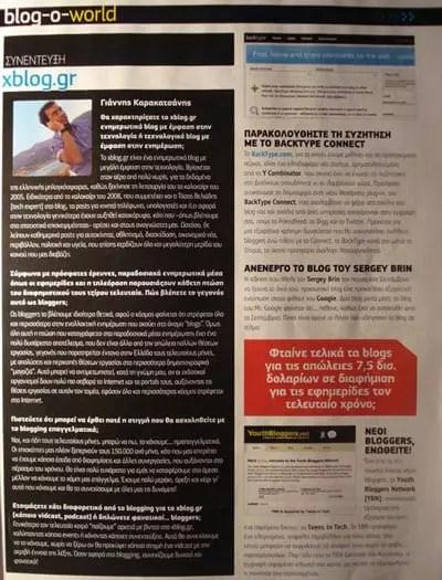 Συνέντευξη Γιάννη Καρακατσάνη xblog.gr στο PC Magazine