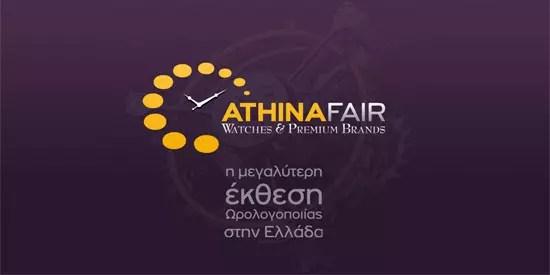 Athina Fair, έκθεση για ρολόγια